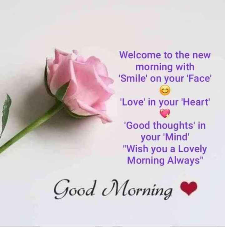 ❤ गुड मॉर्निंग शायरी👍 - Welcome to the new morning with ' Smile ' on your ' Face ' ' Love ' in your ' Heart ' ' Good thoughts ' in your ' Mind ' Wish you a Lovely Morning Always Good Morning - ShareChat