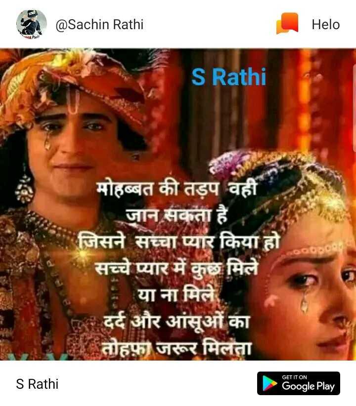 ❤ गुड मॉर्निंग शायरी👍 - @ Sachin Rathi S Rathi मोहब्बत की तड़प वहीं जान सकता है जिसने सच्चा प्यार किया हो * : सच्चे प्यार में कुछ मिले - या ना मिले दर्द और आंसूओं का तोहफ़ा जरूर मिलता GET IT ON S Rathi Google Play - ShareChat