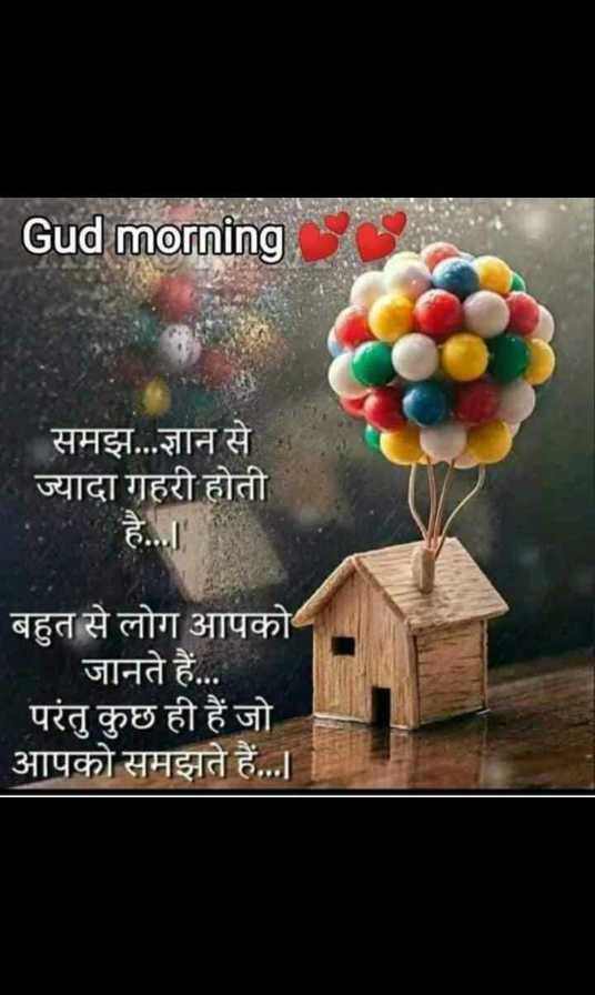 ❤ गुड मॉर्निंग शायरी👍 - Gud morning समझ . . . ज्ञान से ज्यादा गहरी होती बहुत से लोग आपको जानते हैं . . . परंतु कुछ ही हैं जो आपको समझते हैं . . . | - ShareChat