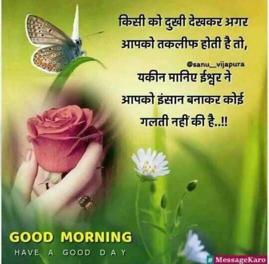 ❤ गुड मॉर्निंग शायरी👍 - किसी को दुखी देखकर अगर आपको तकलीफ होती है तो , @ sanu _ vijapura यकीन मानिए ईश्वर ने आपको इंसान बनाकर कोई गलती नहीं की है . . ! ! GOOD MORNING HAVE A GOOD DAY # MessageKarol - ShareChat