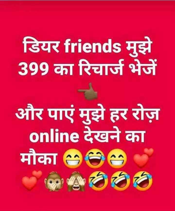 ❤  प्रयागराज सिटी😎 - डियर friends मुझे 399 का रिचार्ज भेजें और पाएं मुझे हर रोज़ online देखने का मौका 260 - ShareChat