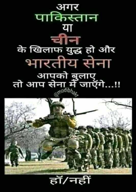 ❤ फ़ौजी के दिल की बातें - अगर पाकिस्तान या के खिलाफ युद्ध हो और भारतीय सेना आपको बुलाए तो आप सेना में जाएंगे . . . ! ! हॉ / नहीं - ShareChat