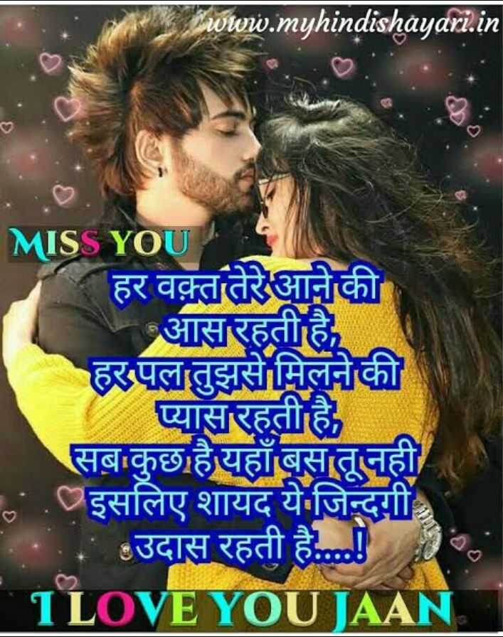 ❤ मेरी शायरी वाली वीडियो🎤 - www . myhindishayari . in MISS YOU हर वक़्त तेरे आने की आस रहती है , हरपल तुझसे मिलने की - प्यासरहती है , सब कुछ है यहाँ बसातूनही इसलिए शायद ये जिन्दगी उदास रहती है . . . . . I LOVE YOU JAAN . - ShareChat