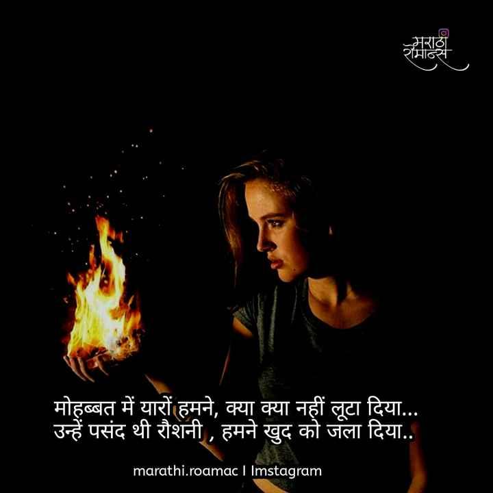 ❤ मेरी शायरी वाली वीडियो🎤 - मोहब्बत में यारों हमने , क्या क्या नहीं लूटा दिया . . . उन्हें पसंद थी रौशनी , हमने खुद को जला दिया . . marathi . roamac i Imstagram - ShareChat