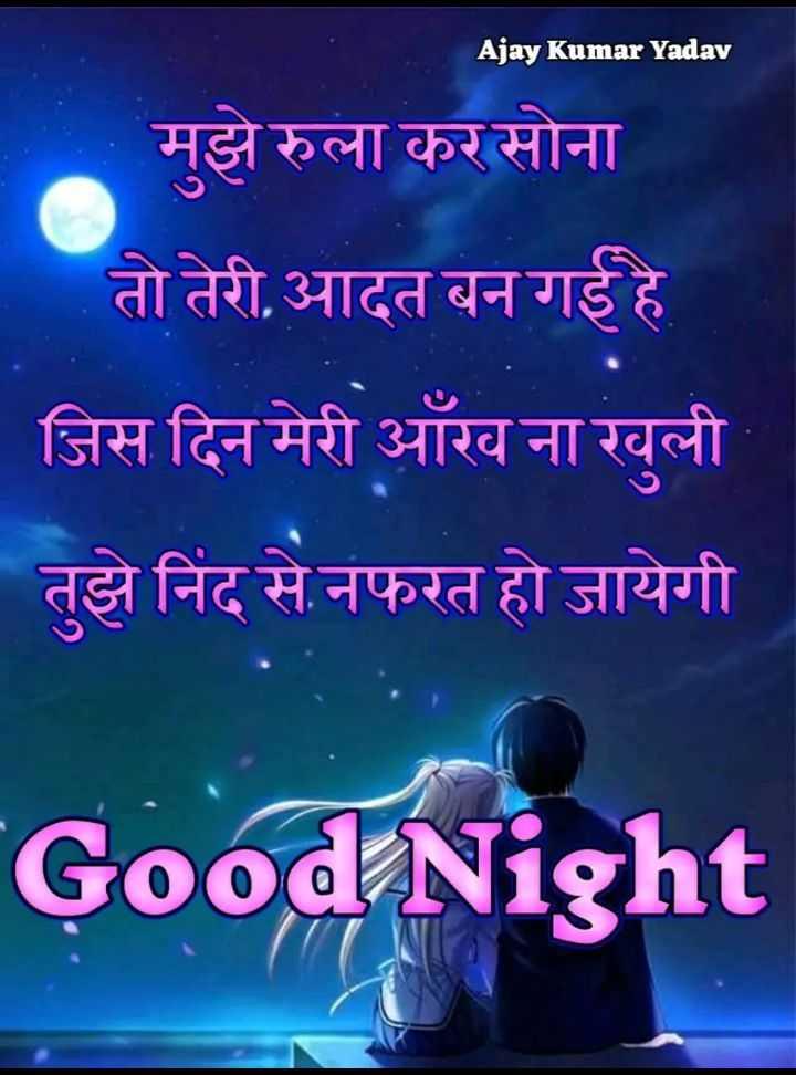 ❤ मेरी शायरी वाली वीडियो🎤 - Ajay Kumar Yadav मुझे रुला कर सोना तो तेरी , आदत बन गई है जिस दिन मेरी आँरव ना खुली तुझे निंद से नफरत हो जायेगी Good Night - ShareChat