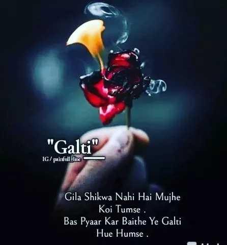 ❤ मेरी शायरी वाली वीडियो🎤 - Galti IG / painfull line Gila Shikwa Nahi Hai Mujhe Koi Tumse Bas Pyaar Kar Baithe Ye Galti Hue Humse . - ShareChat