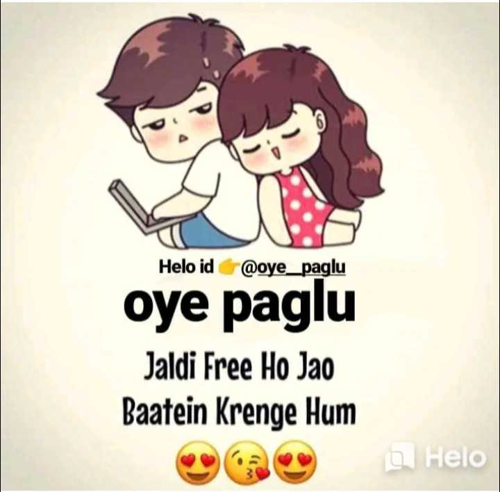 ❤ मेरी शायरी वाली वीडियो🎤 - id @ oye _ paglu oye paglu Jaldi Free Ho Jao Baatein Krenge Hum sa - ShareChat