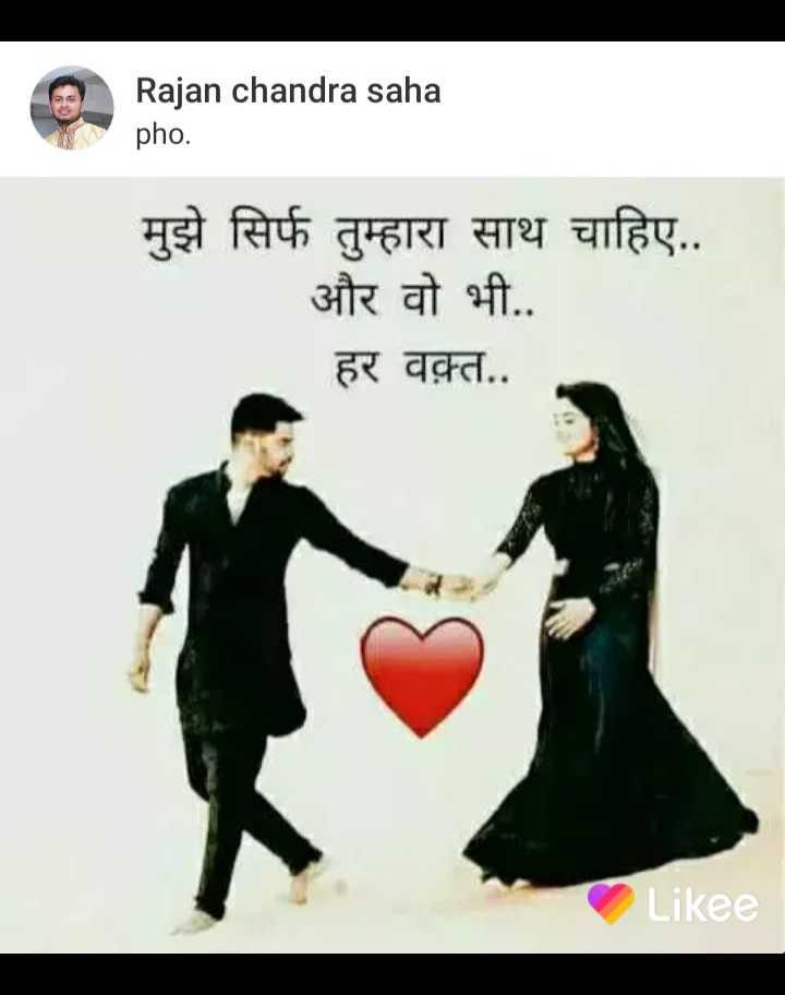 ❤ मेरी शायरी वाली वीडियो🎤 - Rajan chandra saha pho . मुझे सिर्फ तुम्हारा साथ चाहिए . . और वो भी . . हर वक़्त . . Likee - ShareChat
