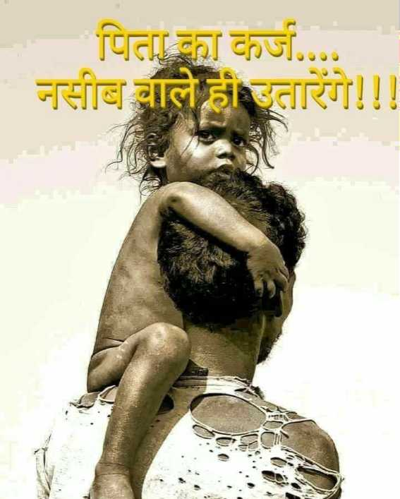 ❤मेरे प्यारे पापा - पिता का कर्ज . . नसीब वाले ही उतारेंगे ! ! ! - ShareChat