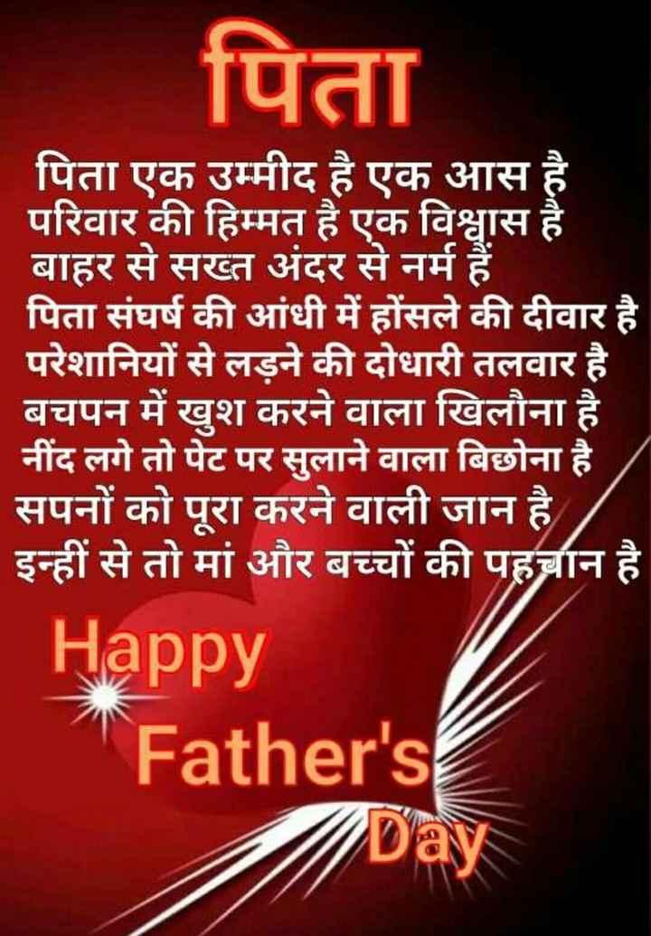 ❤मेरे प्यारे पापा - पिता पिता एक उम्मीद है एक आस है । परिवार की हिम्मत है एक विश्वास है । बाहर से सख्त अंदर से नर्म हैं । पिता संघर्ष की आंधी में होंसले की दीवार है । परेशानियों से लड़ने की दोधारी तलवार है । बचपन में खुश करने वाला खिलौना है । नींद लगे तो पेट पर सुलाने वाला बिछोना है । सपनों को पूरा करने वाली जान है । इन्हीं से तो मां और बच्चों की पहचान है । Happy Father ' s - ShareChat