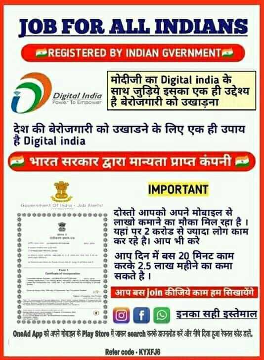 ❤ लाल दुपट्टा - TOB FOR ALL INDIANS PREGISTERED BY INDIAN GVERNMENT मोदीजी का Digital india के साथ जुड़िये इसका एक ही उद्देश्य है बेरोजगारी को उखाड़ना Digital India Power To Empower देश की बेरोजगारी को उखाडने के लिए एक ही उपाय Digital india भारत सरकार द्वारा मान्यता प्राप्त कंपनी IMPORTANT Governmentorindia . JobAlanted . . . . . . . . . . . दोस्तो आपको अपने मोबाइल से लाखो कमाने का मौका मिल रहा है । यहां पर2 करोड से ज्यादा लोग काम कर रहे है । आप भी करे आप दिन में बस 20 मिनट काम करके 2 . 5 लाख महीने का कमा सकते है । आप बस join कीजिये काम हम सिखायेंगे 0000 इनका सही इस्तेमाल Oned App को अपने मोबाइल के Play Store में जाकर search करके डाउनलोड करें और नीचे दिया हुआ रेफरल कोड डालें . Refer code - KYXFJB - ShareChat
