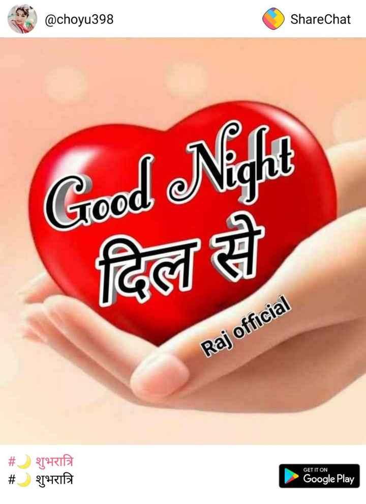 ❤ लाल दुपट्टा - @ choyu398 ShareChat Good Night दिल से Raj official # # शुभरात्रि शुभरात्रि GET IT ON Google Play - ShareChat