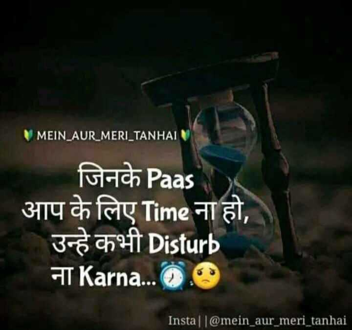 ❤वैलेंटाइन स्पेशल - MEIN AUR MERI TANHAI जिनके Paash आप के लिए Time ना हो , उन्हे कभी Disturb ना Karna . . . Install @ mein _ aur _ meri _ tanhai - ShareChat