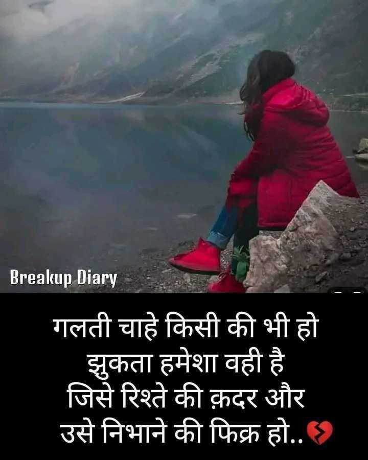 ❤वैलेंटाइन स्पेशल - Breakup Diary गलती चाहे किसी की भी हो झुकता हमेशा वही है जिसे रिश्ते की क़दर और उसे निभाने की फिक्र हो . . - ShareChat