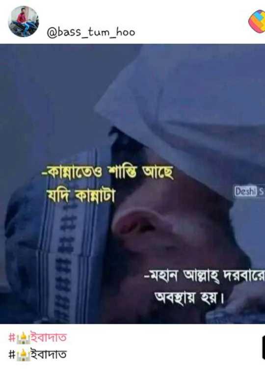 ❤ইসলামের ইবাদত❤ - @ bass _ tum _ hoo - কান্নাতেও শান্তি আছে যদি কান্নাটা Deshis # # # - মহান আল্লাহ দরবারে অবস্থায় হয় । # ইবাদাত # ইবাদাত - ShareChat
