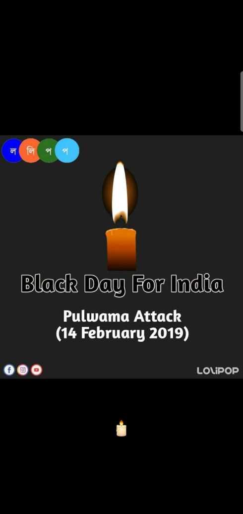 ❤ ভেলেন্টাইনছ ডে ষ্টেটাছ - a fa of Black Day For India Pulwama Attack ( 14 February 2019 ) LOLIPOP - ShareChat