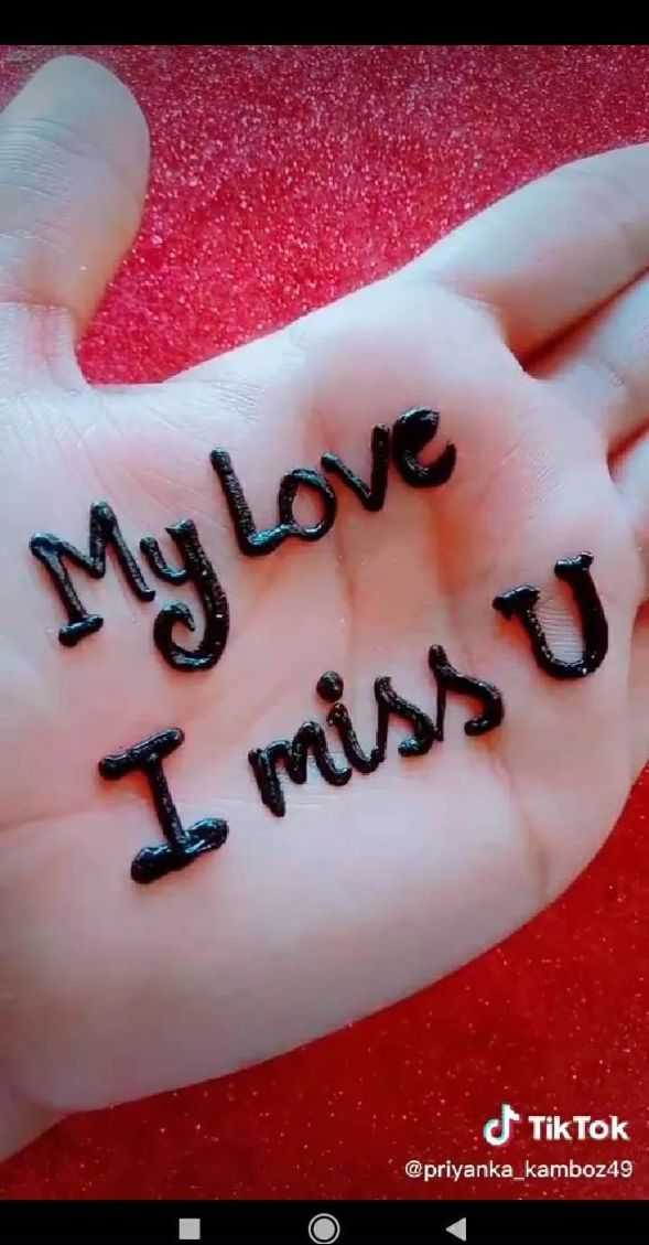 ❤️ आई लव यू - My Love I miss U @ priyanka _ kamboz49 - ShareChat