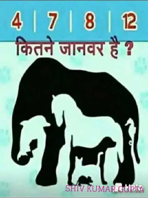 ❤️जीवन की सीख - 4 / 7   8   12 कितने जानवर है ? SHIV KUMAR GUIPTA - ShareChat
