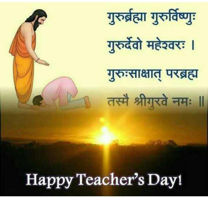 ❤️ टीचर्स डे स्टेटस - गुरुर्ब्रह्मा गुरुर्विष्णुः गुरुर्देवो महेश्वरः । गुरुःसाक्षात् परब्रह्म तस्मै श्रीगुरवे नमः ॥ Happy Teacher ' s Day ! - ShareChat