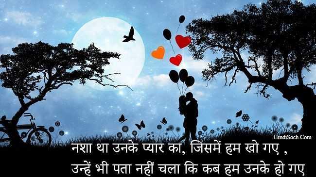 ❤️ प्यार की कविता - HindiSoch . Com नशा था उनके प्यार का , जिसमें हम खो गए , उन्हें भी पता नहीं चला कि कब हम उनके हो गए - ShareChat