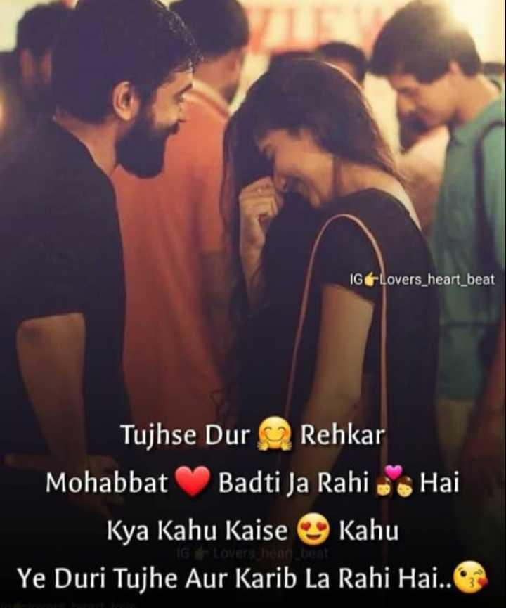 ❤️प्यार के रंग - IG6 Lovers _ heart beat Tujhse Dur Rehkar Mohabbat Badti Ja Rahi Hai Kya Kahu Kaise Kahu Ye Duri Tujhe Aur Karib La Rahi Hai . . - ShareChat