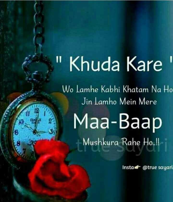 ❤️मातृत्व दिवस - Khuda Kare Wo Lamhe Kabhi Khatam Na Ho Jin Lamho Mein Mere 1119 Maa - Baap Mushkura Rahe Houlli Insta @ true sayari - ShareChat