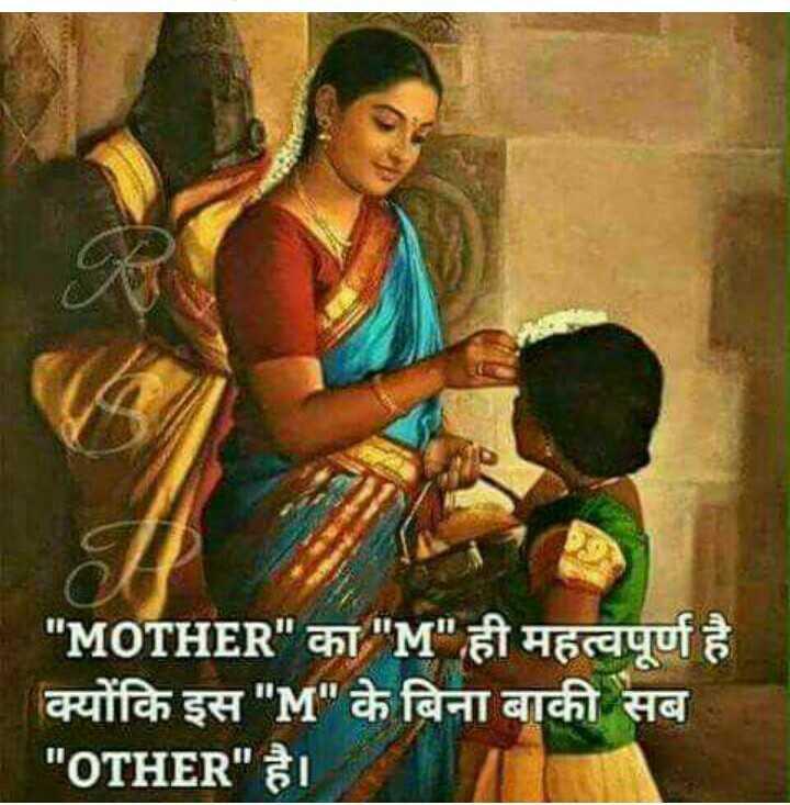 ❤️मातृत्व दिवस - MOTHER का M ही महत्वपूर्ण है । क्योंकि इस M के बिना बाकी सब । OTHER है । - ShareChat