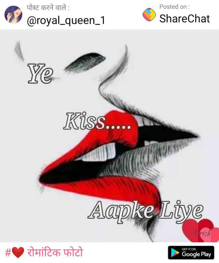 ❤️ रोमांटिक फोटो - पोस्ट करने वाले : @ royal _ queen _ 1 Posted on : ShareChat Ye Kiss . . . . . Aapke Live pish GET IT ON # taifach und Google Play - ShareChat