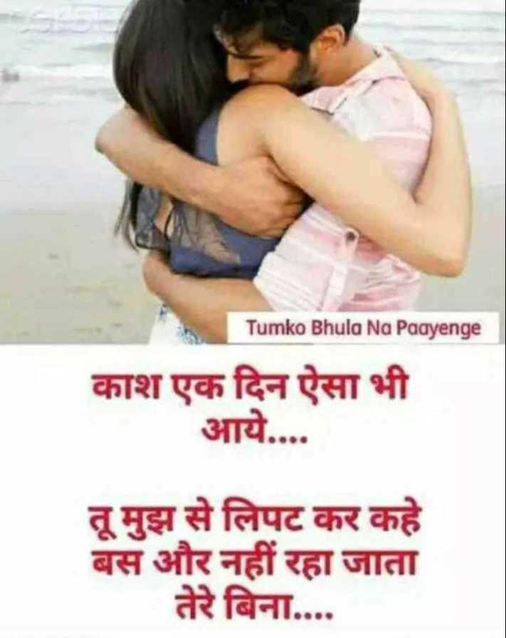 ❤️ रोमांटिक फोटो - Tumko Bhula Na Paayenge काश एक दिन ऐसा भी आये . . . . तू मुझ से लिपट कर कहे बस और नहीं रहा जाता तेरे बिना . . . . - ShareChat