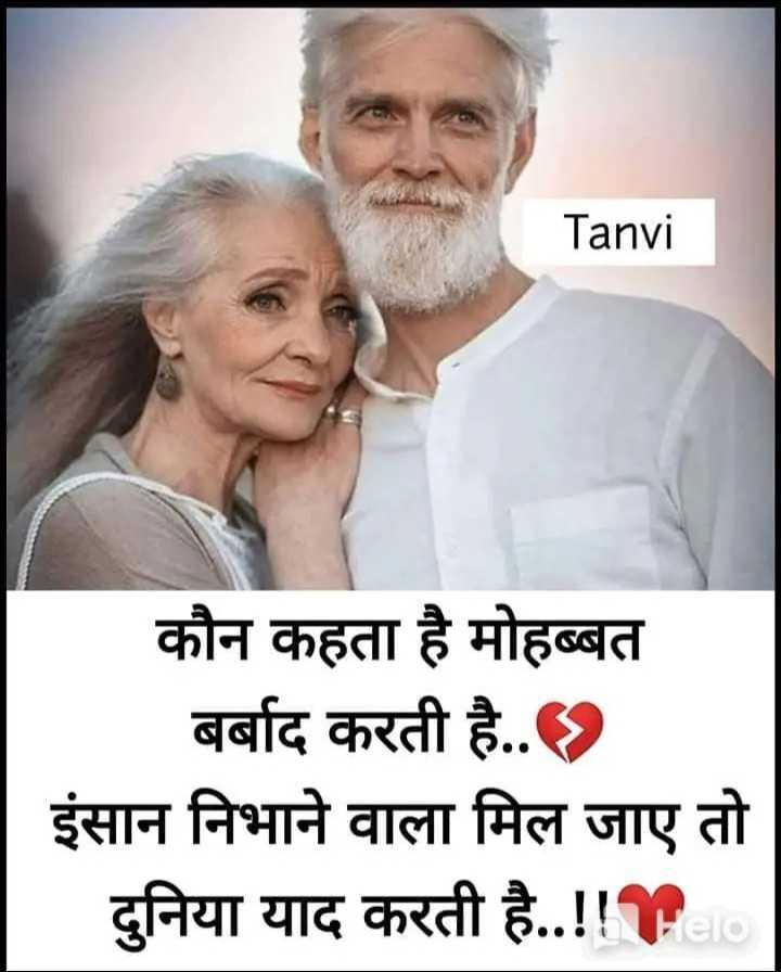 ❤️ लव आज कल - Tanvi कौन कहता है मोहब्बत बर्बाद करती है . . . इंसान निभाने वाला मिल जाए तो दुनिया याद करती है . . ! ! TED - ShareChat