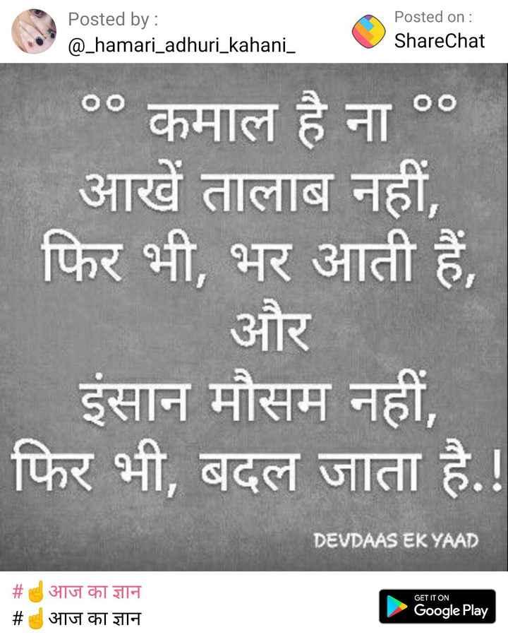 ❤️ हेत-प्रेम रा गाणा - Posted by : @ _ hamari _ adhuri _ kahani _ Posted on : ShareChat ०० कमाल है ना ० आखें तालाब नहीं , फिर भी , भर आती हैं , और इंसान मौसम नहीं , फिर भी , बदल जाता है . ! DEVDAAS EK YAAD GET IT ON आज का ज्ञान d आज का ज्ञान Google Play - ShareChat