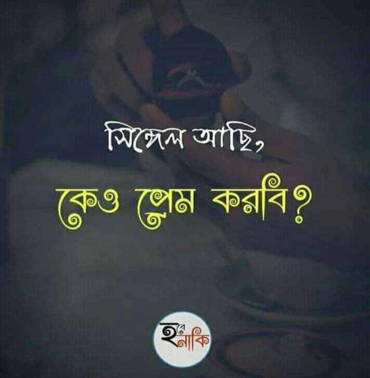 ❤️ প্ৰেমৰ উক্তি - সিঙ্গেল আছি , কেও প্রেম করবি ? - ShareChat