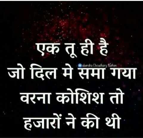 ❤️ প্ৰেমৰ উক্তি - Mahendra Choudhary Sathen एक तू ही है - जो दिल मे समा गया । वरना कोशिश तो हजारों ने की थी - ShareChat