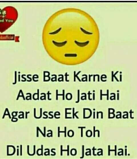 ❤️ প্ৰেমৰ উক্তি - ad You Jisse Baat Karne Ki Aadat Ho Jati Hai Agar Usse Ek Din Baat Na Ho Toh Dil Udas Ho Jata Hai . - ShareChat