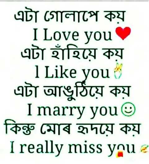 ❤️ প্ৰেমৰ উক্তি - এটা গােলাপে ক্য । I Love you এটা হাঁহিয়ে ক্য 1 Like you এটা আঙুঠিযে কয় I marry you কিন্তু মােৰ হৃদয়ে কয় I really miss yau e - ShareChat