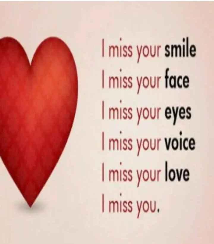 ❤️রোমান্টিক স্টেটাস - I miss your smile I miss your face I miss your eyes I miss your voice I miss your love I miss you . - ShareChat