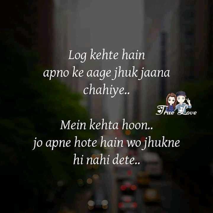 ❤️রোমান্টিক স্টেটাস - Log kehte hain apno ke aage jhuk jaana chahiye . . True Love Mein kehta hoon . . jo apne hote hain wo jhukne hi nahi dete . . - ShareChat
