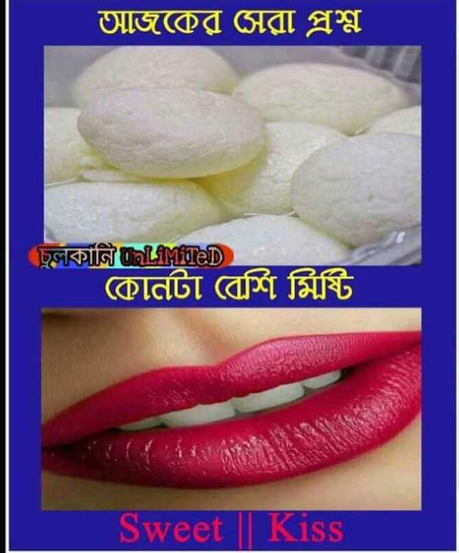❤️রোমান্টিক স্টেটাস - ' আজকের সেরা প্রশ্ন চুলকালিনগueD কোনটা বেশি মিষ্টি Sweet | | Kiss - ShareChat