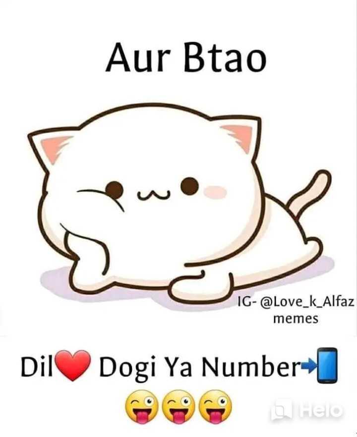 ❤️রোমান্টিক স্টেটাস - Aur Btao IG - @ Love _ k _ Alfaz memes Dil Dogi Ya Number ] - ShareChat