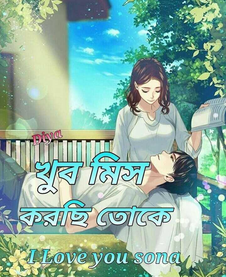 ❤️রোমান্টিক স্টেটাস - Diya = বরছি তােবে * Ilove you sona / - ShareChat