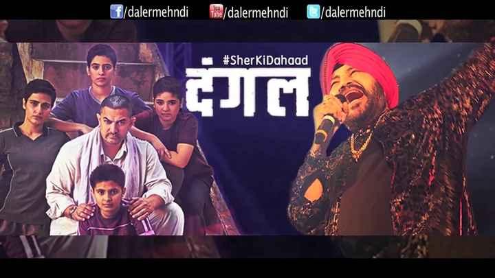 ❤️ਦਲੇਰ ਮਹਿੰਦੀ ਫੈਨਸ ❤️ - f / dalermehndi mille / dalermehndi / dalermehndi # SherKiDahaad दगल - ShareChat