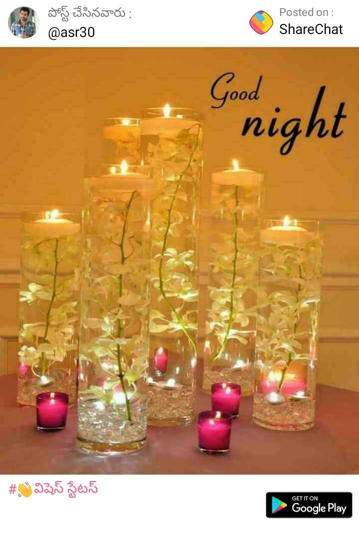❤️ మేఘమా మరువకే!❤️ - పోస్ట్ చేసినవారు : @ asr30 Posted on : ShareChat God night OOO # S విషెస్ స్టేటస్ GET IT ON Google Play - ShareChat