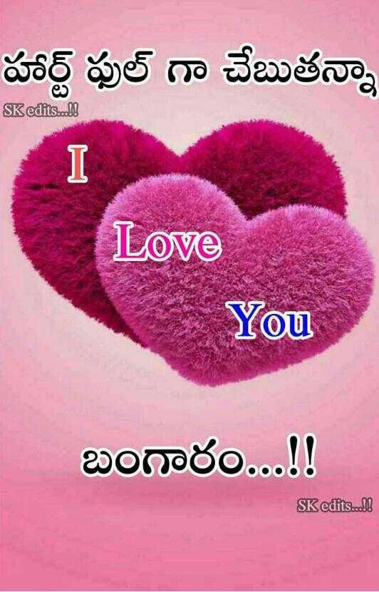 ❤️ లవ్ - హార్ట్ ఫుల్ గా చేబుతన్నా SK edits . . . ! Love You బంగారం . . . ! ! SK edits . . . ! ! - ShareChat