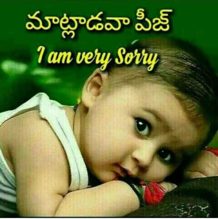 ❤️ లవ్ - మాట్లాడవా పీజ్ I am very Sorry - ShareChat