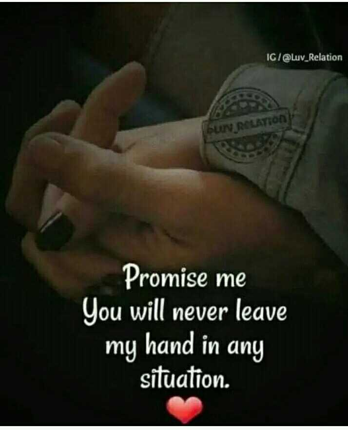 ❤️ లవ్ - IG / @ luv _ Relation TUN RELATION Promise me You will never leave my hand in any situation . - ShareChat