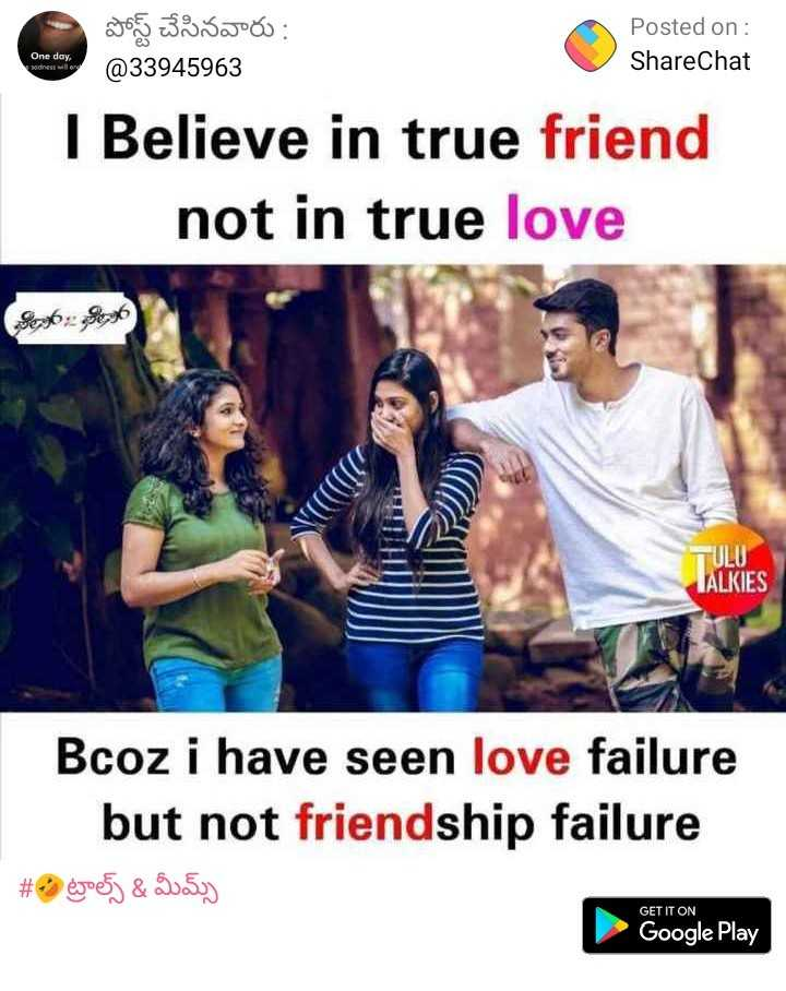 ❤️ లవ్ - పోస్ట్ చేసినవారు : @ 33945963 Posted on : ShareChat One day , I Believe in true friend not in true love ALKIES Bcoz i have seen love failure but not friendship failure # 9 évesj & gosby GET IT ON Google Play - ShareChat