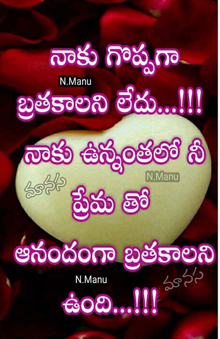 ❤️ లవ్ - N . Manu నాకు గొప్పగా బ్రతకాలని లేదు . . . ! ! ! వాకు ఉన్నంతలో నీ N . Manu స వమ తో ఆనందంగా బ్రతకాలని ఉంది . . . ! ! ! N . Manu మానస - ShareChat
