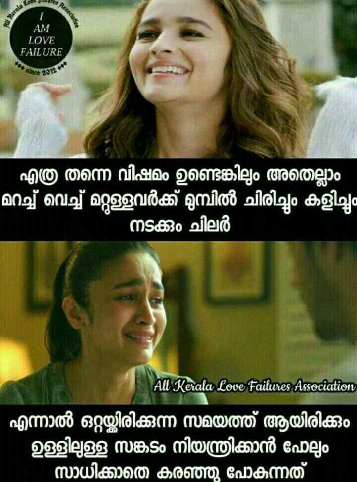 ❤️ പ്രണയം സ്റ്റാറ്റസുകൾ - to o Reeg all Kerala AM LOVE FAILURE ar 201 ' എത്ര തന്നെ വിഷമം ഉണ്ടെങ്കിലും അതെല്ലാം ' മറച്ച് വെച്ച് മറ്റുള്ളവർക്ക് മുമ്പിൽ ചിരിച്ചും കളിച്ചും നടക്കും ചിലർ - All Kerala Love Failures Association എന്നാൽ ഒറ്റയ്ക്കിരിക്കുന്ന സമയത്ത് ആയിരിക്കും ' ഉള്ളിലുള്ള സങ്കടം നിയന്ത്രിക്കാൻ പോലും ' സാധിക്കാതെ കരഞ്ഞു പോകുന്നത് - ShareChat