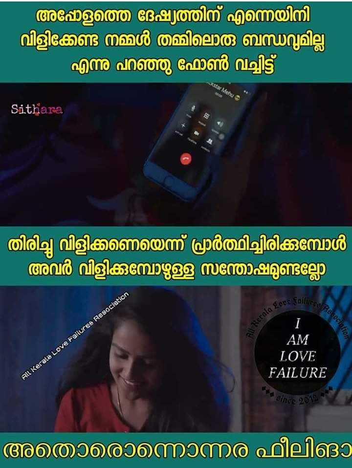 ❤️ പ്രണയം സ്റ്റാറ്റസുകൾ - അപ്പോളത്തെ ദേഷ്യത്തിന് എന്നെയിനി വിളിക്കേണ്ട നമ്മൾ തമ്മിലൊരു ബന്ധവുമില്ല ' എന്നു പറഞ്ഞു ഫോൺ വച്ചിട്ട് KStar Mehu Sithara ' തിരിച്ചു വിളിക്കണമെന്ന് പ്രാർത്ഥിച്ചിരിക്കുമ്പോൾ ' അവർ വിളിക്കുമ്പോഴുള്ള സന്തോഷമുണ്ടല്ലോ ് Salute Kerala Abbociation AM LOVE FAILURE All Kerala Love Faliures Association - hം 12 അതൊരൊന്നൊന്നര ഫീലിങാ - ShareChat