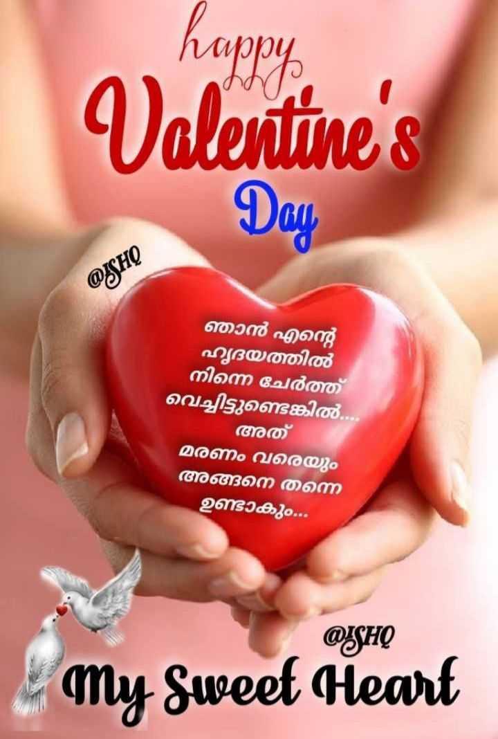 ❤️വാലന്റൈൻസ് ദിനാശംസകൾ - happy Valentine ' s @ SHQ ഞാൻ എന്റെ ഹൃദയത്തിൽ നിന്നെ ചേർത്ത് വെച്ചിട്ടുണ്ടെങ്കിൽ . അത് മരണം വരെയും അങ്ങനെ തന്നെ ഉണ്ടാകും . . . @ SHQ My Sweet Heart - ShareChat